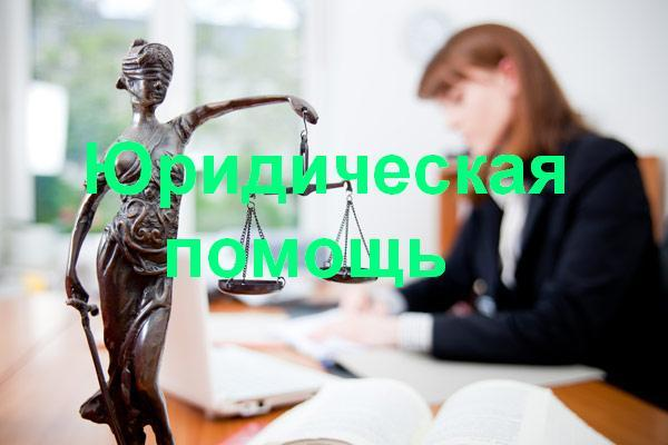 Юридическая помощь в Чапаевске